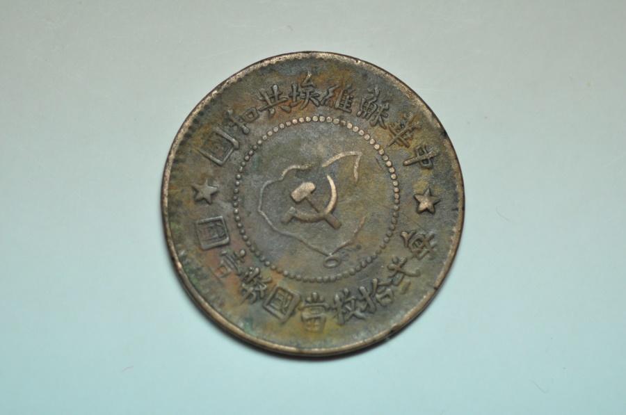 World Coins - China, Soviet Republic, Kiangsi; 5 Cents ca.1932  Ruler: Mao Tse-Tung   VF