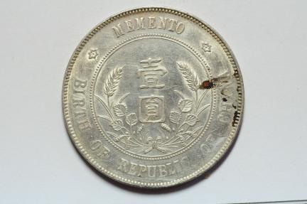 World Coins - China , Republic   -