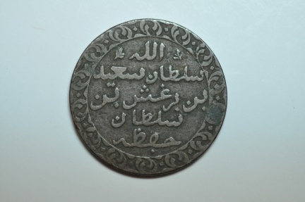 World Coins - Zanzibar; Copper Pysa  AH1299 - 1881  VF