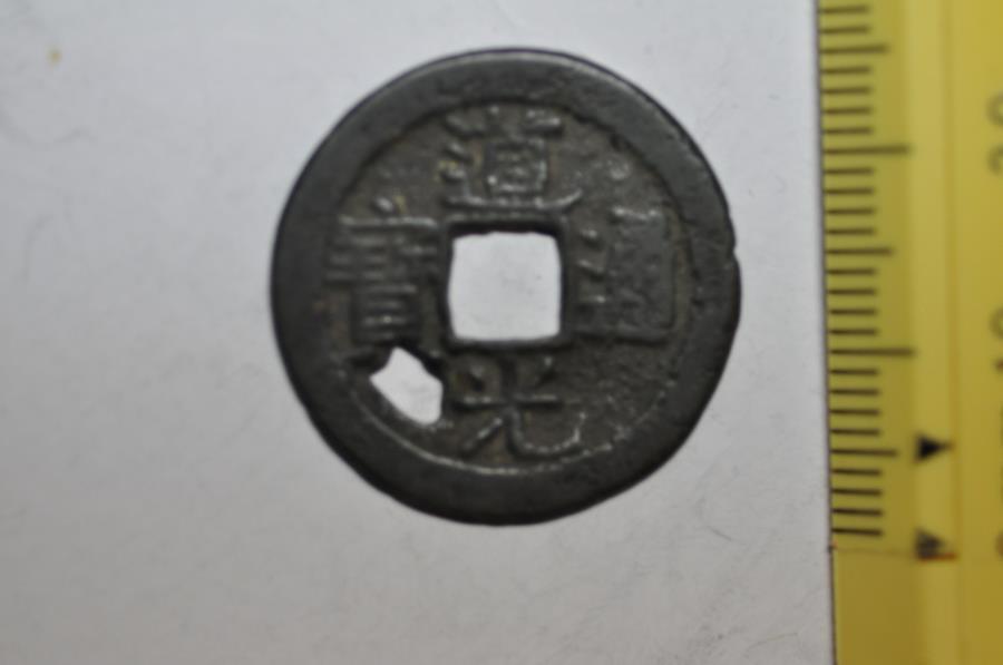World Coins - China, Qing Dynasty; Cash - no date 1821 - 48    Emperor Xuan Zong