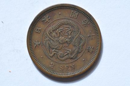 World Coins - Japan; 2 Sen  Meiji 10 - 1877    VF+