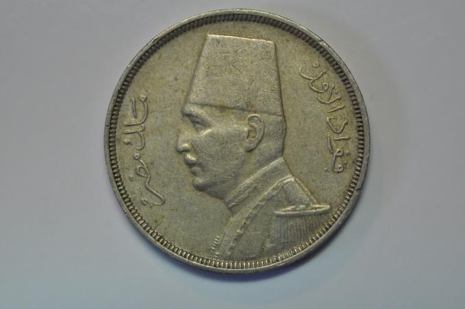 World Coins - Egypt; 5 Milliemes AH1352 - 1933 AD   XF