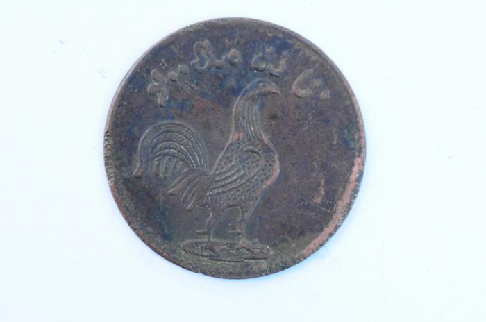 World Coins - Malay Peninsula Malacca Keping AH1247-1831 AD   XF