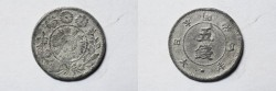 World Coins - Japan 5 Sen Meiji 4 - 1871 - 53 Rays - XF