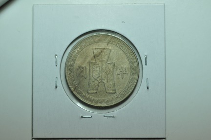 World Coins - China, Republic of; 50 Cents Year 31 - 1942  Unc.  Rare in High Grade