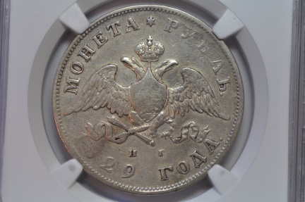 World Coins - Russia; Silver Rouble 1829 CNB HT  NGC VF details