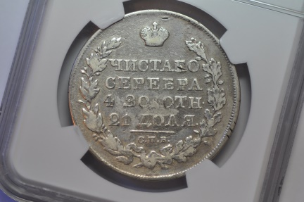 World Coins - Russia; Silver Rouble 1827 CNB HT  NGC VF details