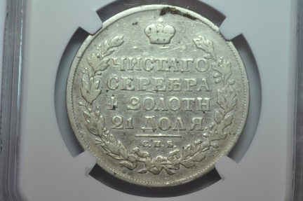World Coins - Russia; Silver Rouble 1816/5 CNB MO  NGC Fine details