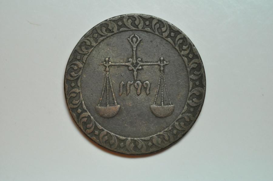 World Coins - Zanzibar; Copper Pysa  AH1299 - 1881  VF