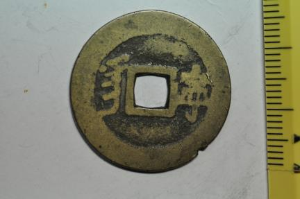 World Coins - China Qing Dynasty; Cash no date 1662 - 1670