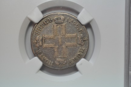 World Coins - Russia; Silver 1/4 Rouble 1799  NGC VG10