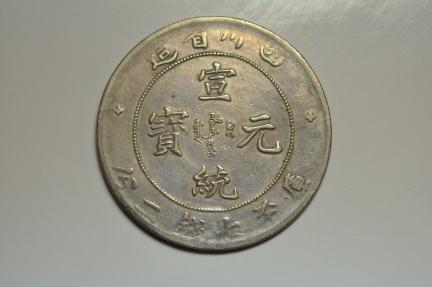 World Coins - China, Szechuen Province: 7 Mace 2 Candareens (Dollar) 1909  VF