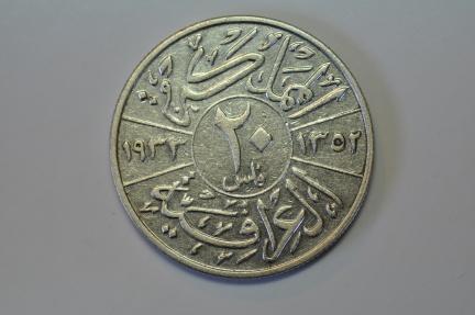World Coins - Iraq; Silver 20 Fils 1933 - Error AH1342 (instead of 1341)  XF-