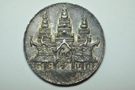 World Coins - Cambodia; Silver Tical CS1208 - 1847 AD  - Thin flan - XF