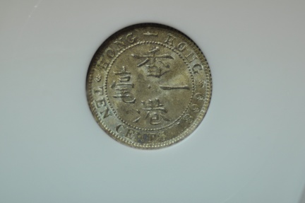 World Coins - Hong Kong, Silver 10 Cents 1899  NGC MS63