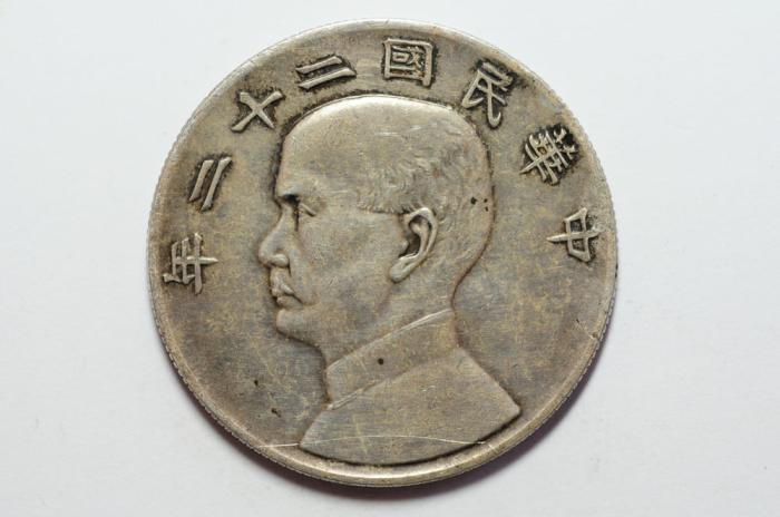 "World Coins - China , Republic   - ""Junk"" Dollar 1933 (Yr.22)"