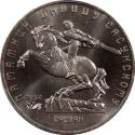 World Coins - Russia / USSR / Sovier Union 5 Rouble Davit Sasuntski Monument PCGS MS-65