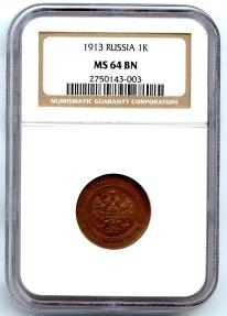 World Coins - Russia,Kopeck 1913,NGC MS-64 BN