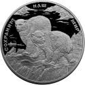World Coins - Russia 1997 Silver 1 kilo 100 Rubles Wildlife Polar Bear NGC PF69 ULTRA CAMEO