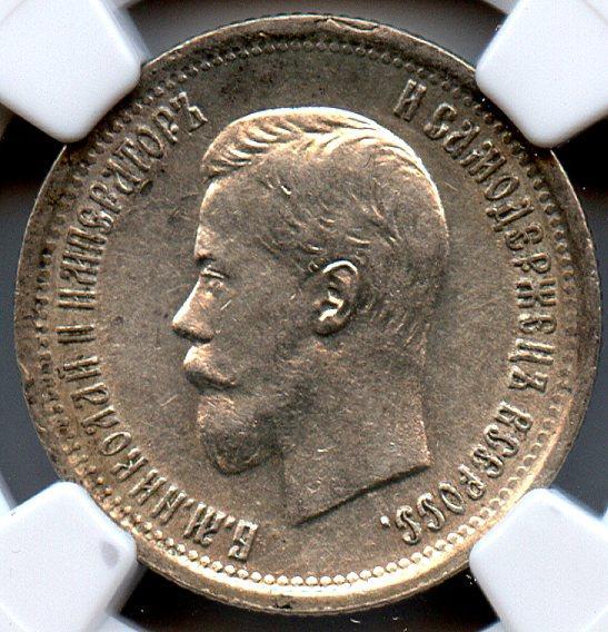 World Coins - Russia, 1/4 Rouble,1896, Nicholas II, NGC AU-58 Choice aUNC