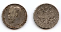 World Coins - Russia, Extremely Rare Rouble, 1904