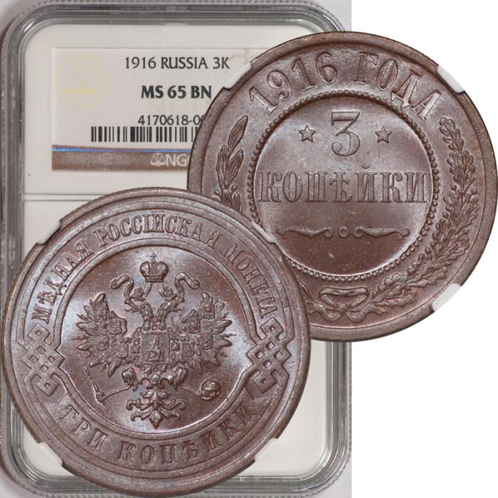 World Coins - Russia 1916 Nicholas II 3 Copper Kopeks NGC MS-65 BN
