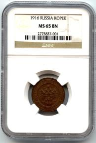 World Coins - Russia,Kopeck 1916,NGC MS-65 BN