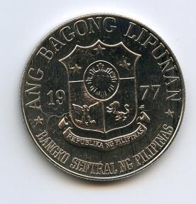 World Coins - Philippines , Piso 1977(u), Special UNC Mintage 354 UNC Full Lustre