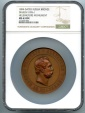World Coins - 1894 Alexander II Monument in Helsingfors, Bronze medal, High Relief, NGC MS-63