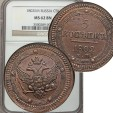World Coins - Russia 1802-EM Alexander I Copper 5 Kopecks NGC MS-62 BN