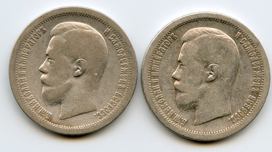 World Coins - Russia,lot of 2 silver half Roubles: 1897 and 1899, Paris Mint