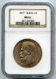 World Coins - Russia, Rouble 1897 **, Brussels Mint, NGC MS-61 SCARCE in Mint State