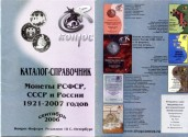 World Coins - Russia, Catalog, Coins of Russia and USSR, 1921-2007