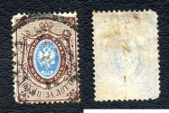 World Coins - RUSSIA, SCARCE STAMP #2 THICK PAPER
