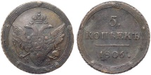 World Coins - Russia, 5 kopecks 1806 KM, SCARCE