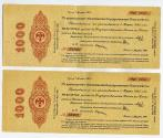 World Coins - Russia / Siberia & Urals 1919-1920 1000 Roubles  Pick# S850b (price per note)