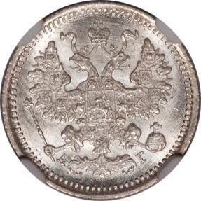 World Coins - Russia 1889 Alexander III 5 Silver Kopeks NGC MS-66