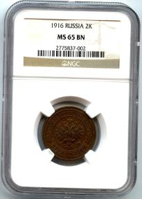 World Coins - Russia, 2 Kopecks 1916,NGC MS-65 BN