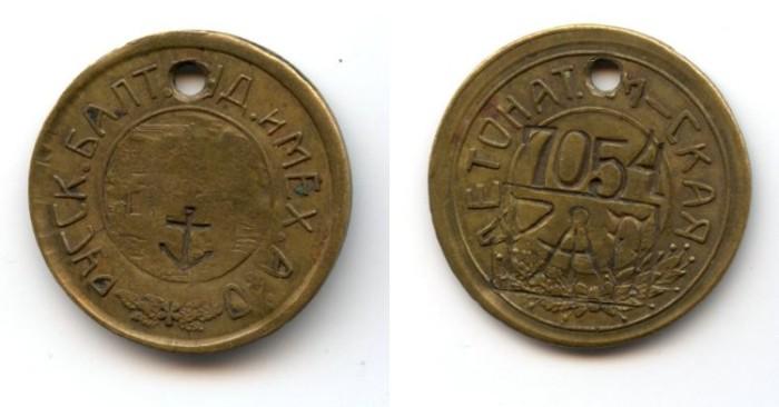World Coins - Russia, Jeton, Russo-Balt Factory, Brass