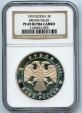 """World Coins - Russia, SCARCE 3 roubles 1993 """"Bear"""" NGC Proof-69 ULTRA CAMEO PROOF"""