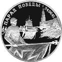 World Coins - Russia, Silver 2 roubles 50th Annyversary since WWII Victory PROOF in capsule