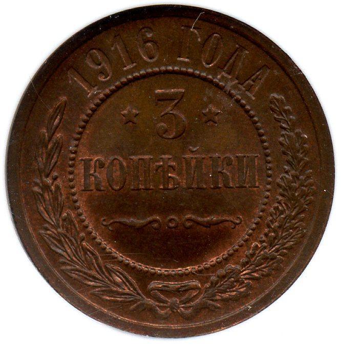 World Coins - Russia, 3 Kopecks 1916,NGC MS-64 BN
