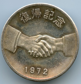 World Coins - Japan - USA Silver medal 1972 UNC