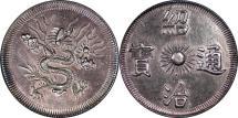 World Coins - Annam (Vietnam) Thieu Tri (1841-47) Silver 7 Tien NGC UNC Details