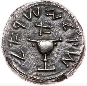 Ancient Coins - JEWISH WAR,66-70 CE.Year 1=(66/7 CE) Silver Shekel: