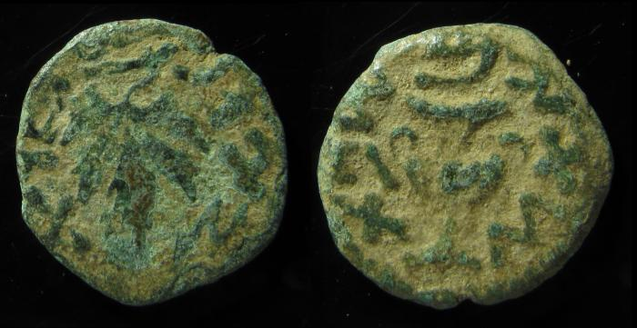 Ancient Coins - JUDAEA, FIRST JEWISH REVOLT, Prutah, Year 2 = 67-8 AD.  Full legend!