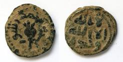 World Coins - Islamic, Umayyad Caliphate. Anonymous. 8th century AE 19 mm, post-reform fals. Syrian type.