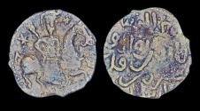 Ancient Coins - Turkoman: Seljuqs of Erzurum - Mugith al-Din Tughril Shah