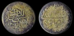 Ancient Coins - Qasimid:  al-Mansur Hamid al-Din