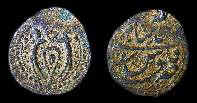 Ancient Coins - Ahmadshahi: Civic Copper
